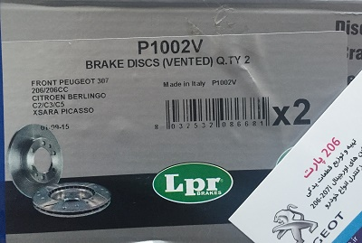 دیسک چرخ جلو 206 (تیپ 3,2 , v6 , v20 و v19) دست دو عددی-ایتالیا