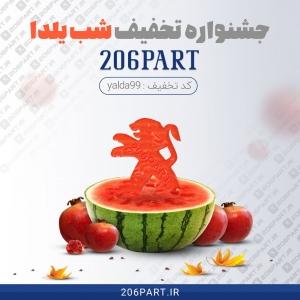یلدای 206 پارت برای همه پژو سواران ایران