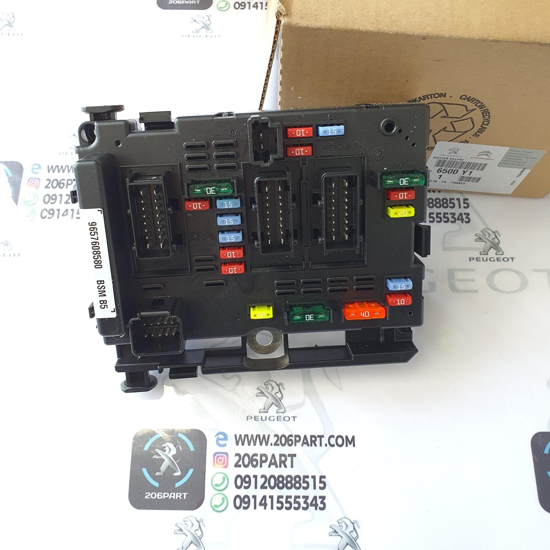 جعبه فیوز داخل موتور نو BSM – دلفی DELPHI