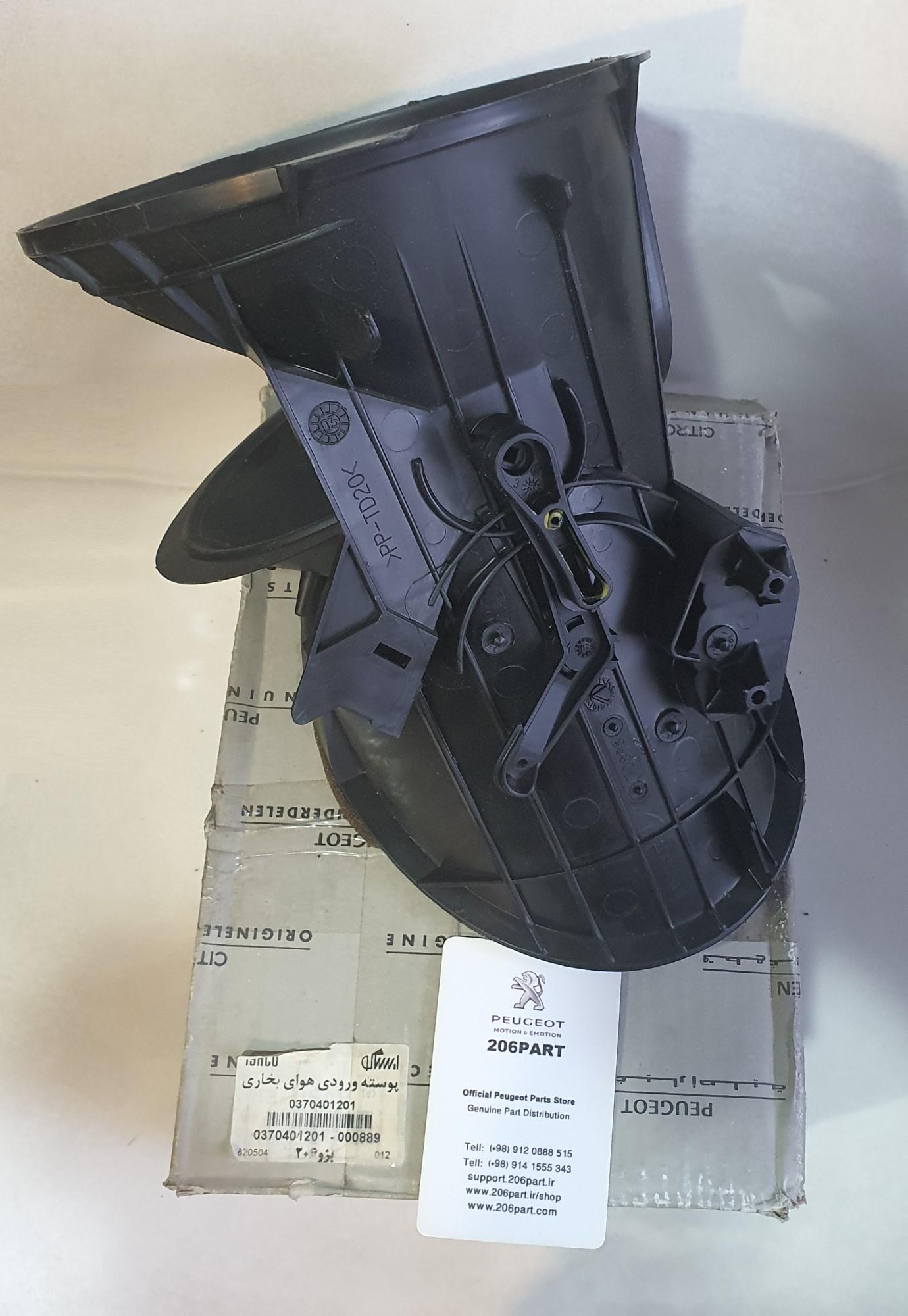 پوسته ورودی هوای بخاری پژو 206 , 207 تا مدل 91